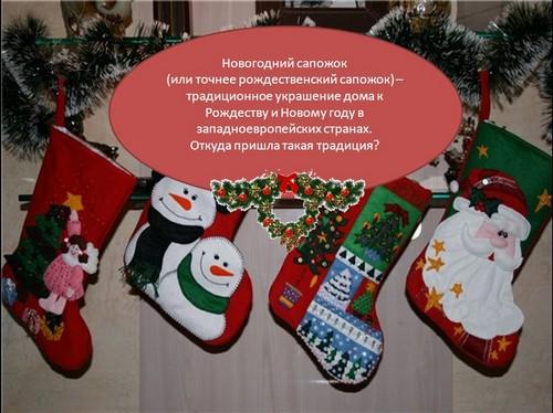 презентация рождественский сапожок