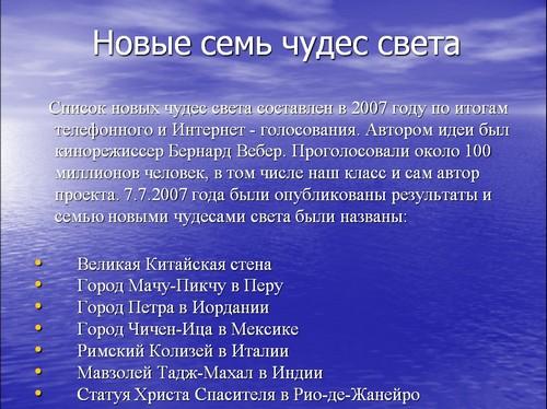 презентация новые 7 чудес света