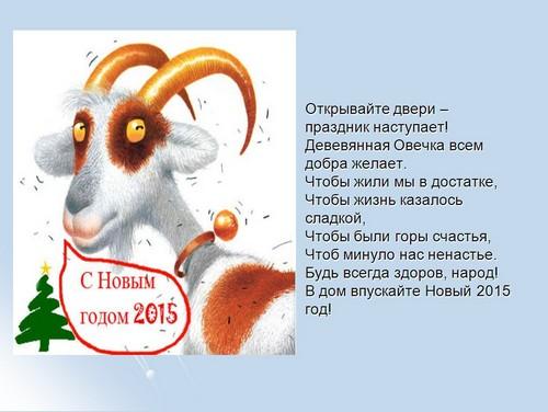 презентация новый год 2015 скачать бесплатно