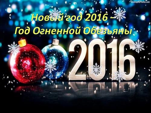 презентация на новый год 2016
