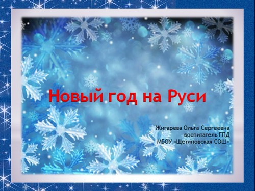 красивая презентация новый год