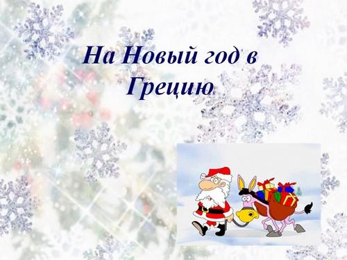 новый год в греции презентация