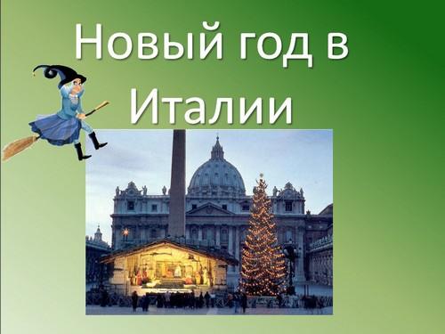 новый год в италии презентация