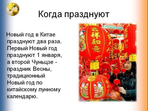 как празднуют новый год в китае презентация