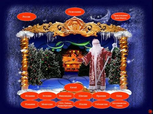 презентация на тему новый год в разных странах