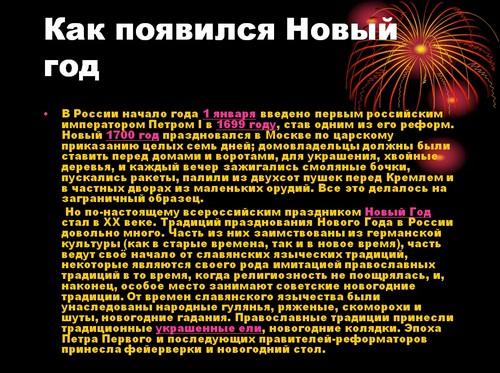 презентация новый год в россии