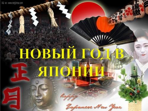 новый год в японии презентация