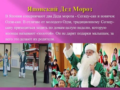 презентация новый год для школьников