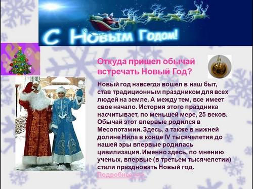 презентация на тему нового года