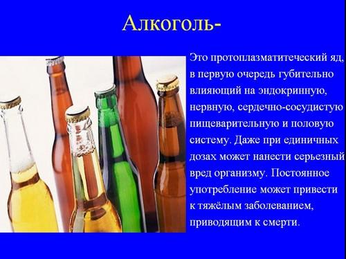 Подготовь сообщение на тему о вреде алкоголя