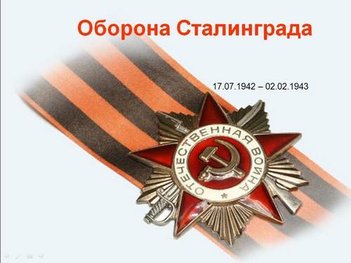 оборона сталинграда презентация