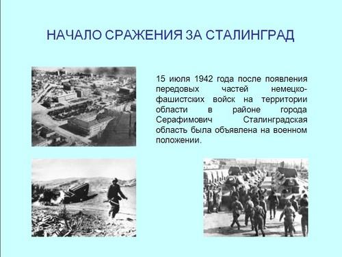 оборона сталинграда презентация скачать