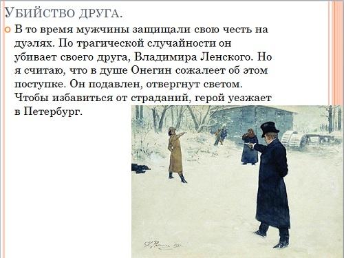 знакомство и дружба грибоедова с пушкиным