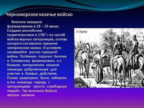 образование черноморского казачьего войска презентация