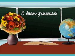 оформление класса к дню учителя