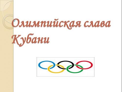 скачать бесплатно презентацию олимпийская люди слава кубани