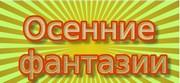 конкурс осенние фантазии 2015
