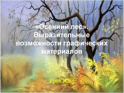осенний лес презентация