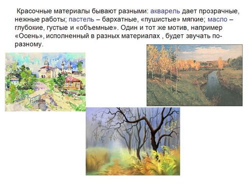 осенний лес 2 класс презентация