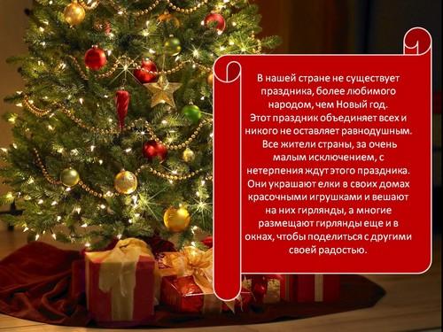 новый год традиции презентация