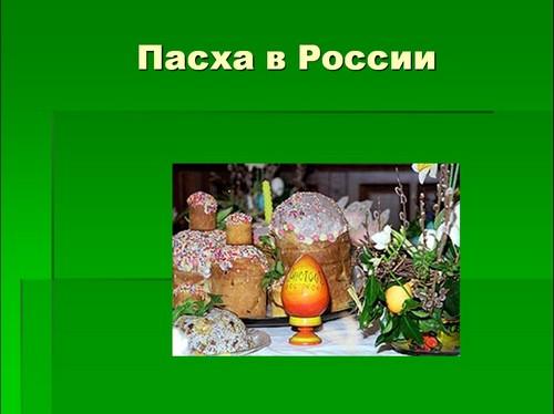презентация пасха в россии