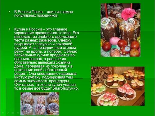 презентация на тему пасха в россии
