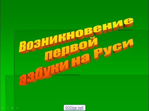 Презентация К Уроку Обучения Грамоте Предложение 1 Класс Школа России
