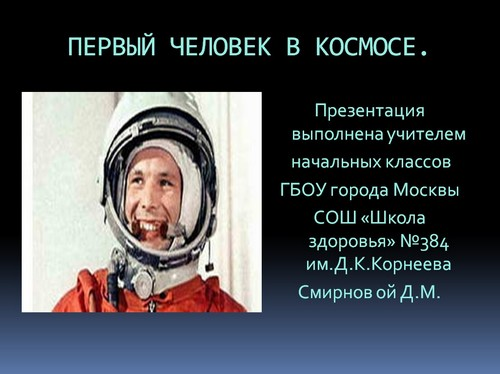 презентация первый человек в космосе