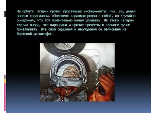 гагарин первый в космосе презентация