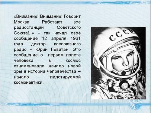 первые полеты в космос презентация