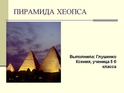 презентация пирамида хеопса