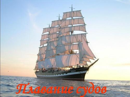 Презентация на тему Плавание судов класс физика
