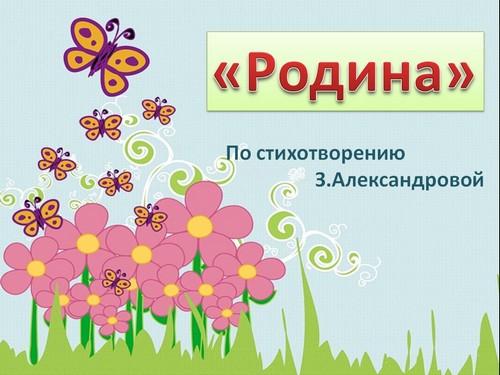 россия наша родина презентация 4 класс со стишками и рисунками