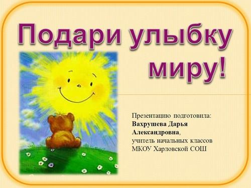 презентация подари улыбку миру