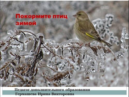 Учимся читать на украинском языке игра 1 класс