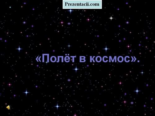 полет в космос презентация