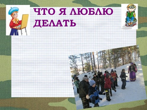 презентация портфолио ученика скачать бесплатно