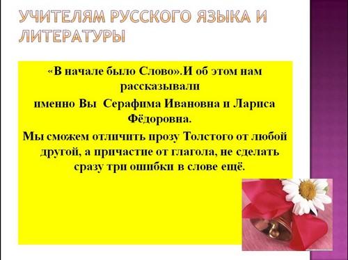 Презентация Для 9 Класса На Выпускной