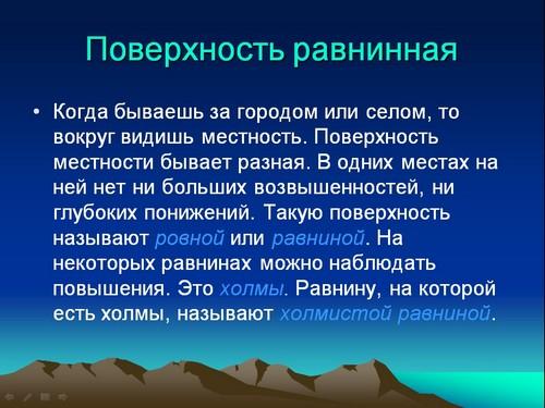 prezentatsiya-drevniy-mir-rozhdenie-pervih-tsivilizatsiy-4-klass-pokorenie-kosmosa-chelovekom