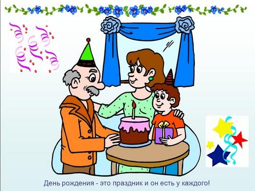 скачать презентацию с днем рождения