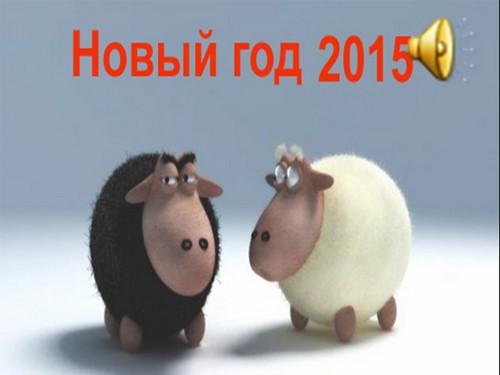 презентация поздравление с новым годом