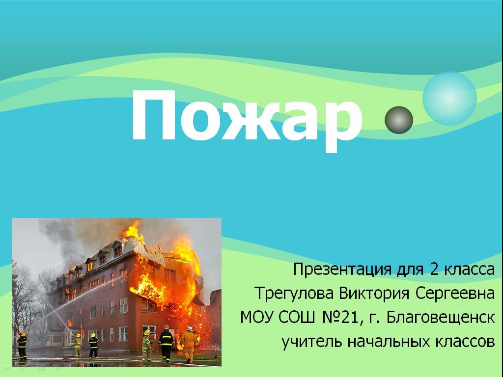 классный час про пожарную безопасность