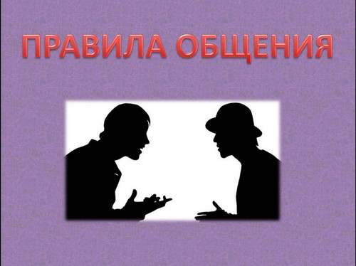 правила общения презентация