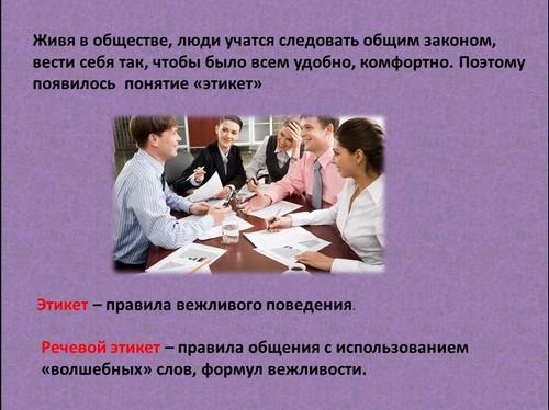 презентация на тему общения правила общения