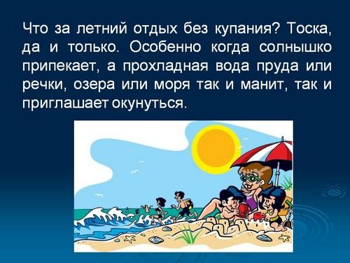презентация правила поведения на воде для детей