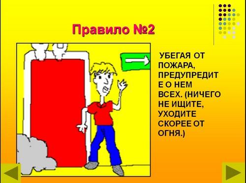 классный час пожарная безопасность