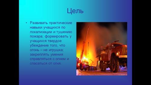 презентация к классному часу 8 класс противопожарная безопасность