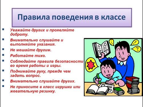 правила знакомства 1 класс презентация