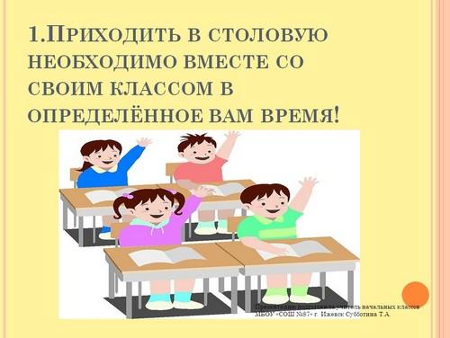 правила поведения в школьной столовой презентация