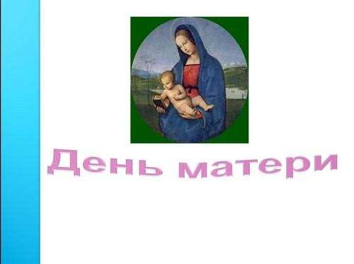 день матери презентация скачать бесплатно